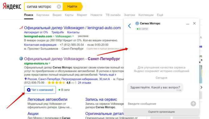 Использование Яндекс.Диалогов в сео продвижении