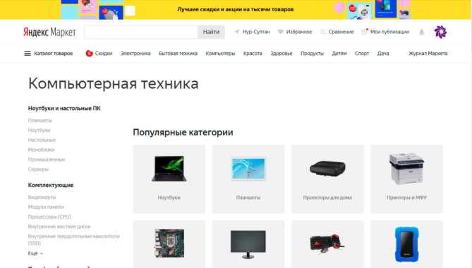 Использование Яндекс.Маркета в сео продвижении