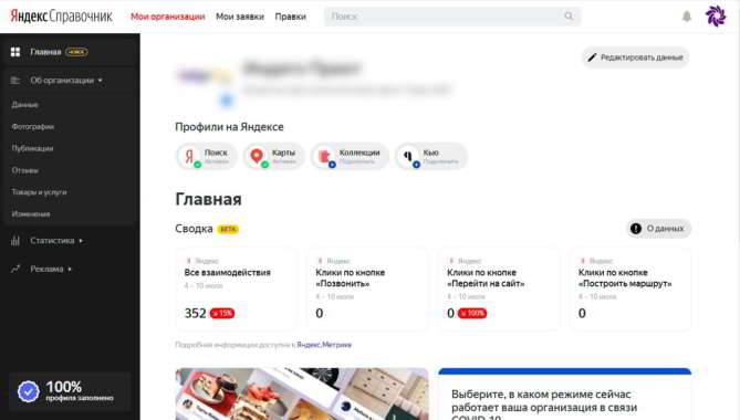 Использование Яндекс.Справочника в сео продвижении