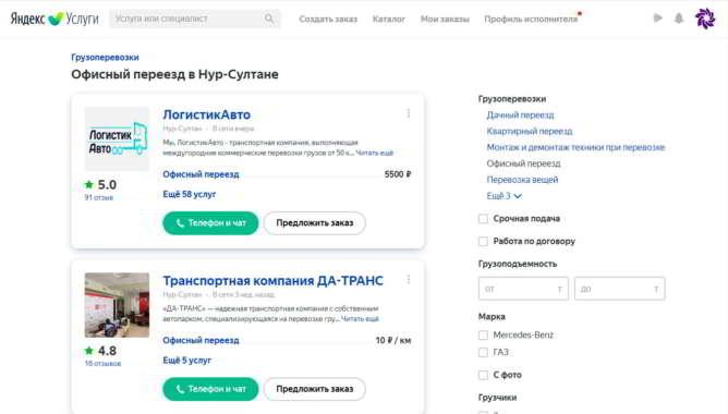 Использование Яндекс.Услуги в сео продвижении