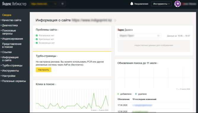 Использование Яндекс.Вебмастера в сео продвижении