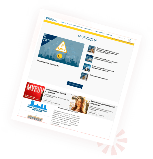Создание корпоративных сайтов в Астане
